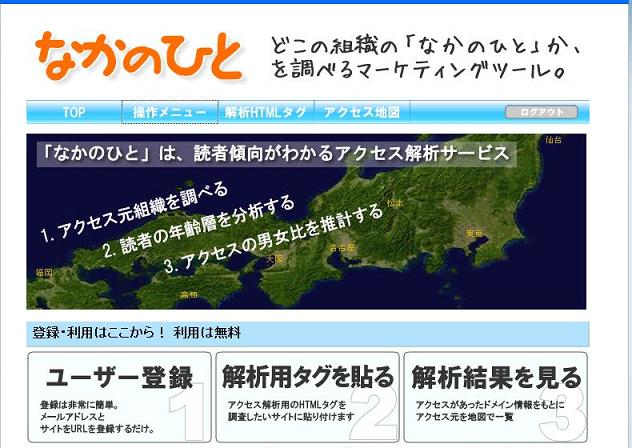 NAKANOHITO.jpg